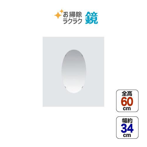 お掃除ラクラク鏡 楕円ミラー(W340×H600)
