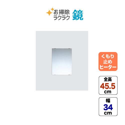 お掃除ラクラク鏡 四角ミラー(W340×H455) くもり止めヒーター有り