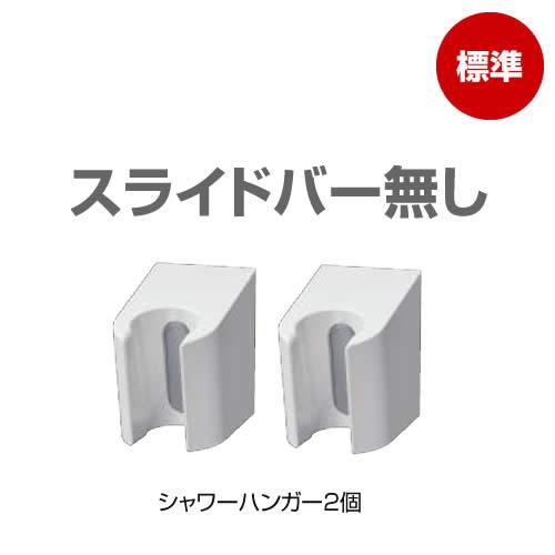 スライドバーなし(シャワーハンガー2個)