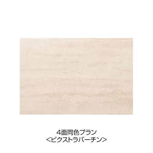 4面同色プラン <ビクストラバーチン(鏡面)>