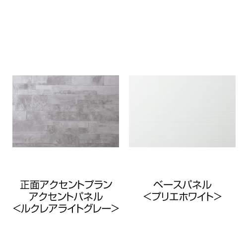 正面アクセントプラン アクセントパネル<クレアライトグレー(鏡面)>+ベースパネル<プリエホワイト>