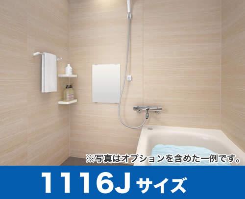 WYシリーズ Nタイプ マンション用 1116Jサイズ 費用