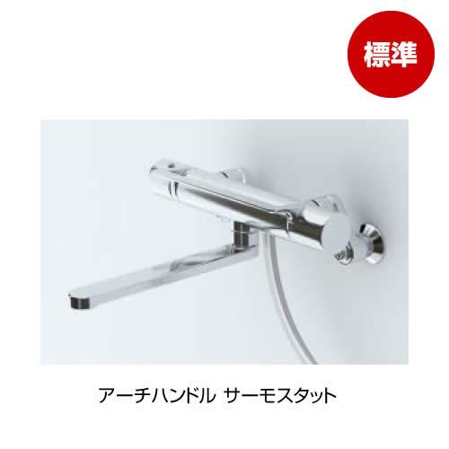 バス・シャワー兼用水栓 アーチハンドルサーモスタット