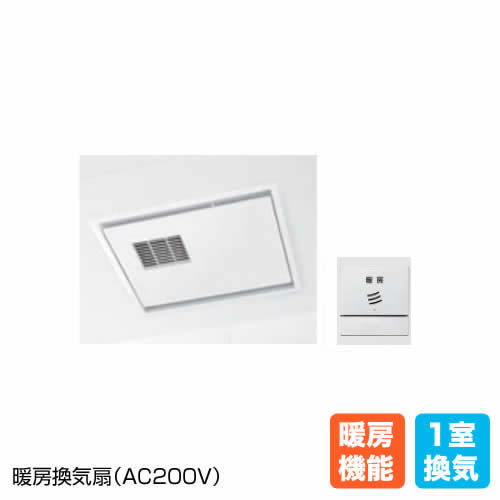 暖房換気扇 ヒカルリモコン(浴室内)付き (AC200V)