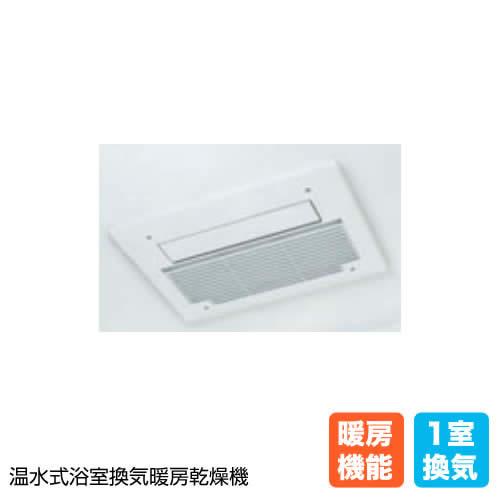 温水式浴室換気暖房乾燥機