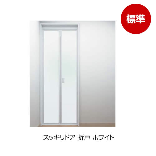スッキリドア 折戸(W800)ホワイト