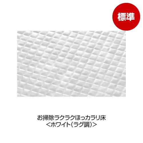 お掃除ラクラクほっカラリ床 [ホワイト(ラグ調)]