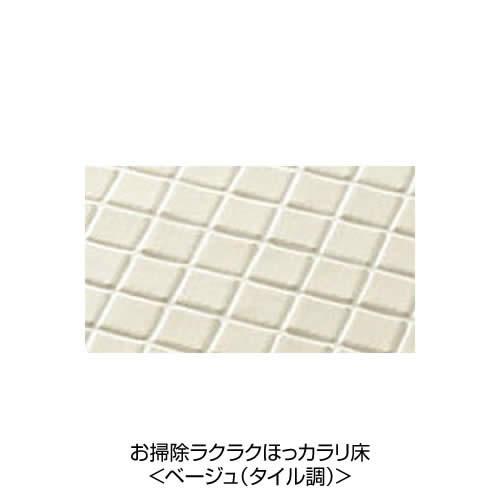 お掃除ラクラクほっカラリ床 [ベージュ(タイル調)]