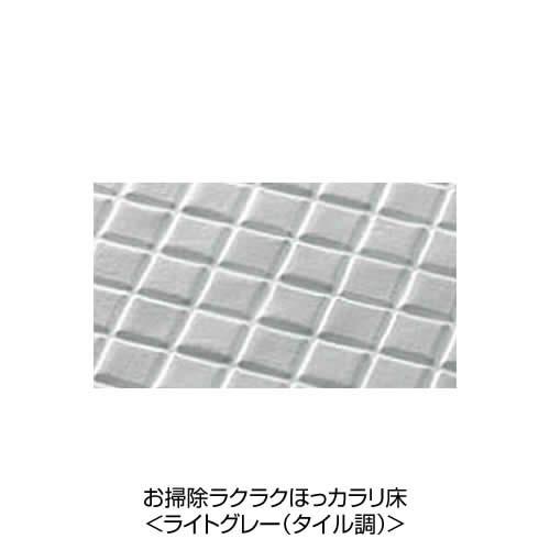 お掃除ラクラクほっカラリ床 [ライトグレー(タイル調)]