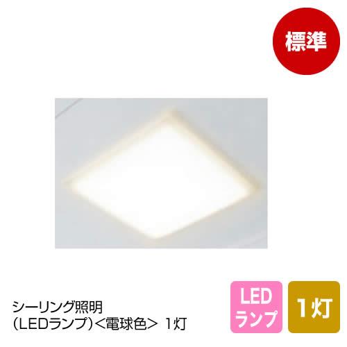 シーリング照明(LEDランプ)<電球色> 1灯