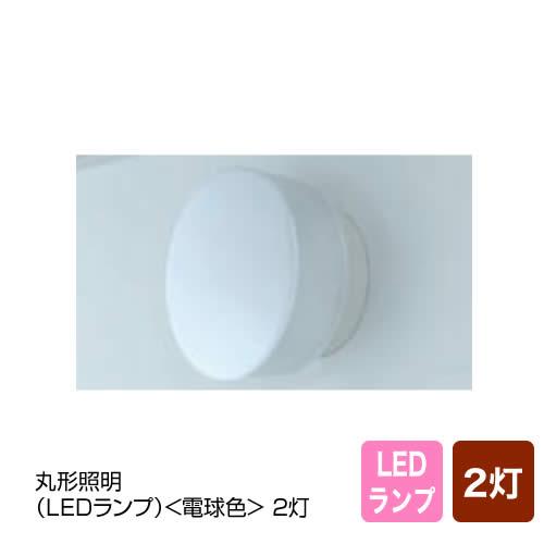 丸形照明(LEDランプ)<電球色> 2灯
