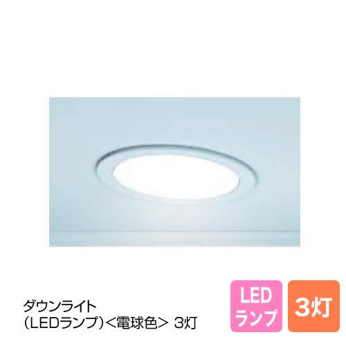ダウンライト(LEDランプ)<電球色> 3灯