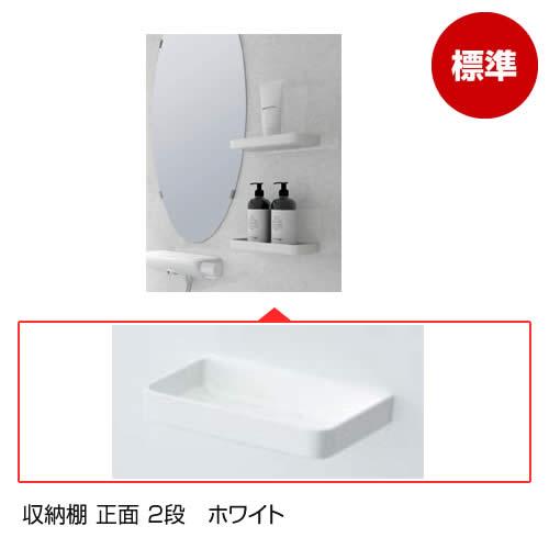 収納棚 W175 正面 2段<ホワイト>