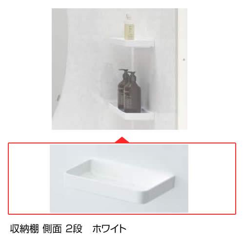 収納棚 W260 側面 2段<ホワイト>