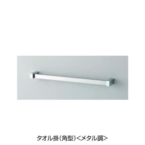 タオル掛(角型)[メタル調]