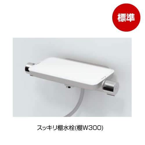 スッキリ棚水栓(棚W300)