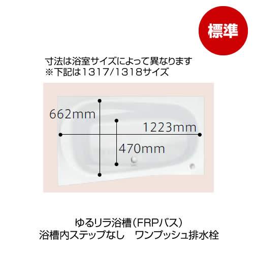 ゆるリラ浴槽(FRPバス)浴槽内ステップなし[ホワイト] ワンプッシュ排水栓