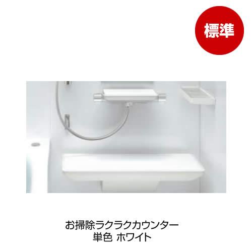 お掃除ラクラクカウンター単色(天板奥行き260) ホワイト