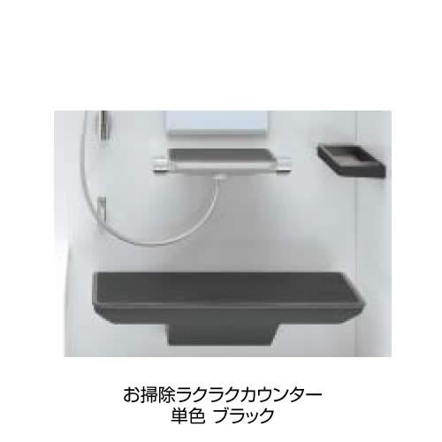 お掃除ラクラクカウンター単色(天板奥行き260) ブラック