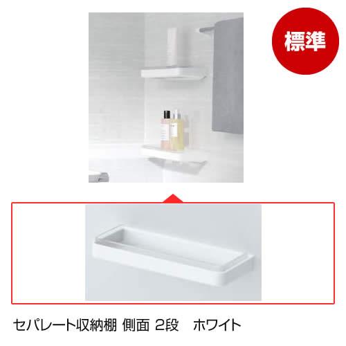 セパレート収納棚 W270 側面 2段<ホワイト>