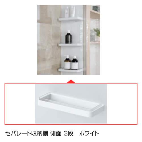 セパレート収納棚 W270 側面 3段<ホワイト>