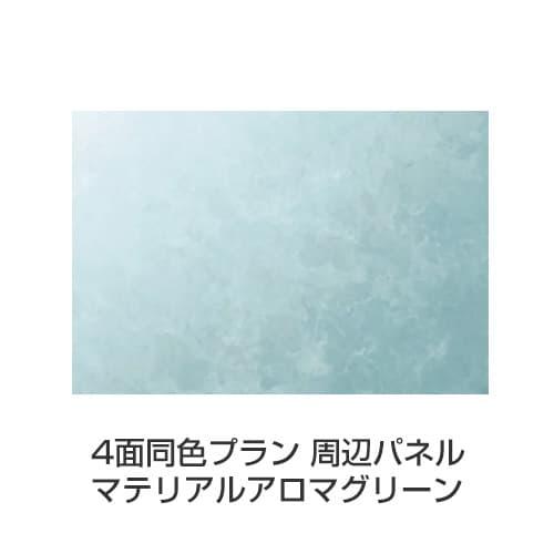 4面同色プラン 周辺パネル[リフルブラウン]