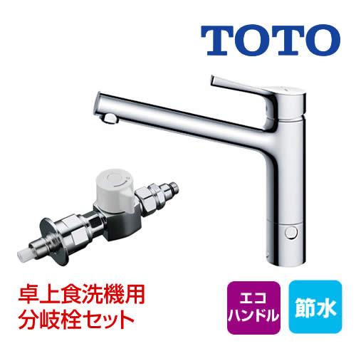 『TKS05309J』TOTO GGシリーズ 台付シングル混合水栓 分岐口付きタイプ(THF22R)