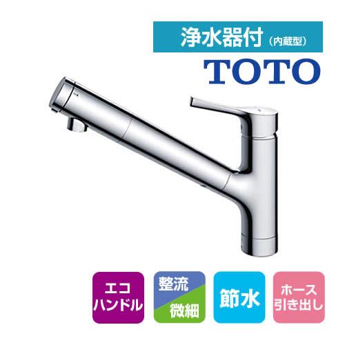 『TKS05308J』TOTO GGシリーズ 台付シングル混合水栓 浄水カートリッジ内蔵 ハンドシャワータイプ