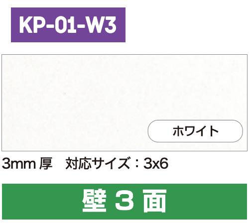 キッチンパネル3mm厚 対応サイズ:3×6 ホワイト 壁3面