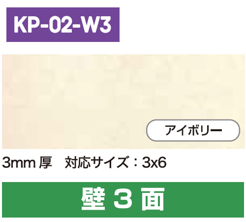 キッチンパネル3mm厚 対応サイズ:3×6 アイボリー 壁3面