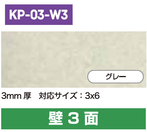 キッチンパネル3mm厚 対応サイズ:3×6 グレー 壁3面