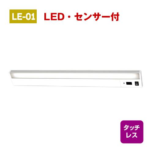 『KTM8N-TS』 棚下灯/キッチン手元灯 幅60cm センサー付き ホワイト