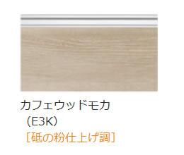 カフェウッドモカ[砂の粉仕上げ調](E3K)
