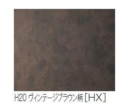 ヴィンテージブラウン柄(H20[HX])