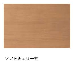 ソフトチェリー柄(T20[TQ])