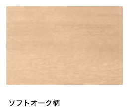 ソフトオーク柄(T20[TV])