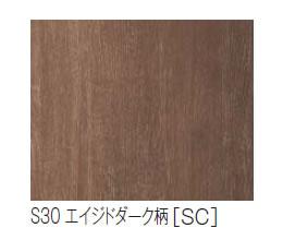 エイジドダーク柄(S30[SC])