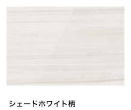 シェードホワイト柄(V30[VG])