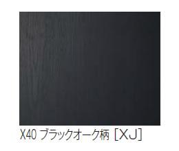 ブラックオーク柄(X40[XJ])