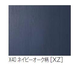 ネイビーオーク柄(X40[XZ])