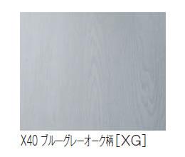 ブルーグレーオーク柄(X40[XG])