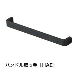 ハンドル取っ手[HAE]