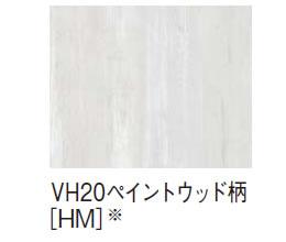 VH20ペイントウッド柄(HM)