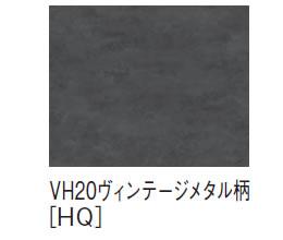 VH20ヴィンテージメタル柄(HQ)