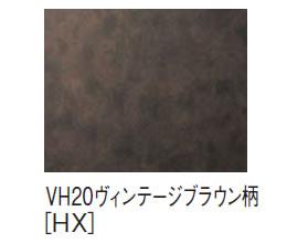 VH20ヴィンテージブラウン柄(HX)
