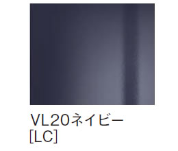 VL20ネイビー(LC)