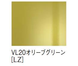 VL20オリーブグリーン(LZ)
