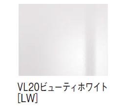 VL20ビューティホワイト(LW)