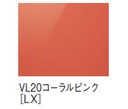 VL20コーラルピンク(LX)