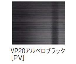 VP20アルベロブラック(PV)